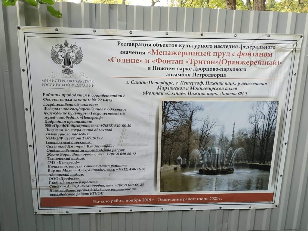 Информация о реставрации Менажерийного пруда и фонтанов
