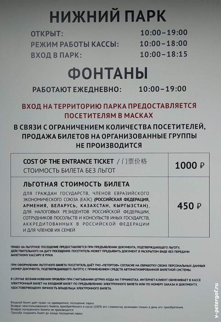 Цены на билеты в Нижний парк Петергофа